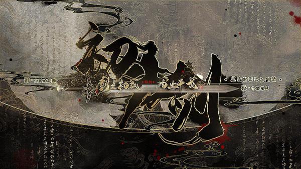 初剑【全线完结】